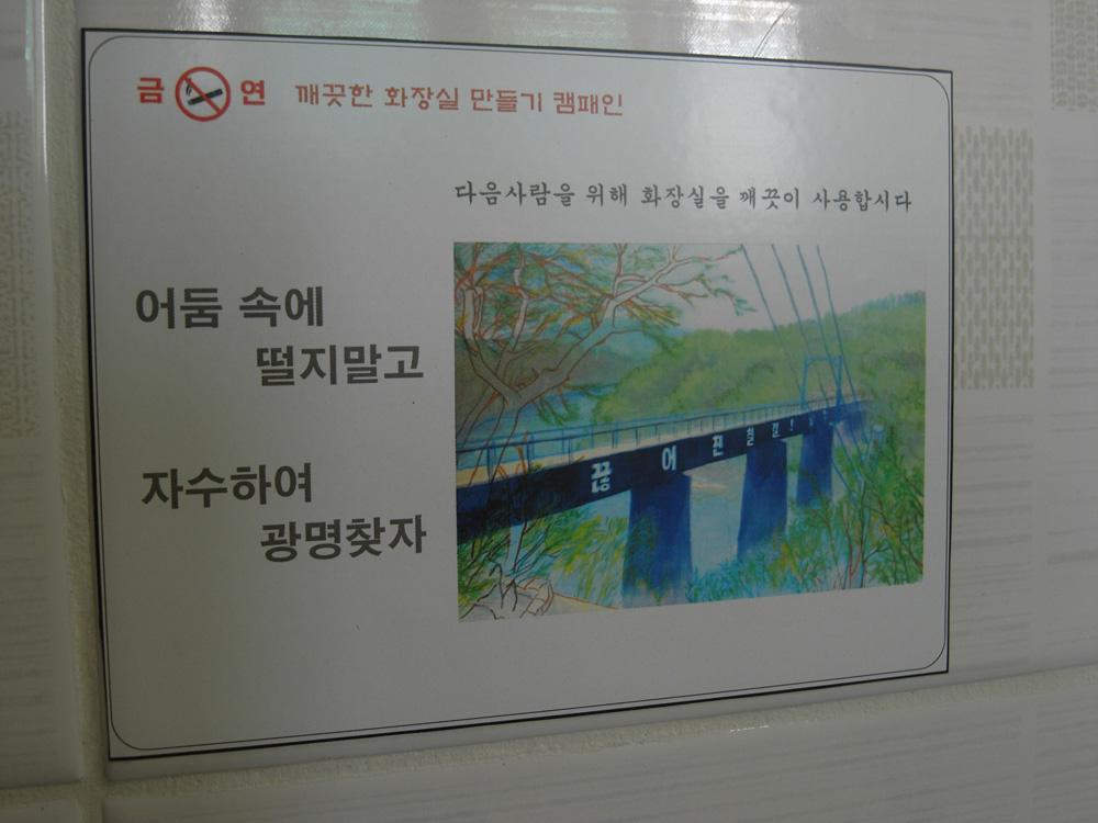 Dongsong Traditional Market male toilet, Kim Jun-Ah, The Broken Railroads!